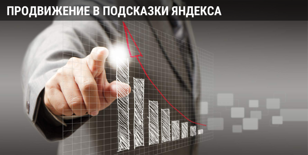 Яндекс подсказки продвижение