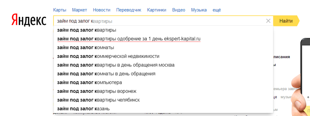 Пример сайта с URL и белым PR в подсказках