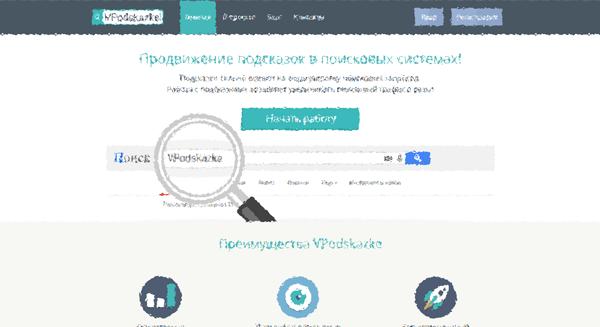 Vpodskazke: обзор сервиса и отзывы