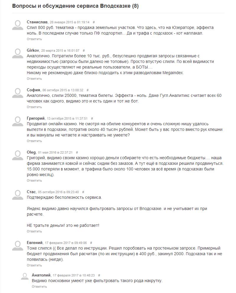 Vpodskazke отзывы