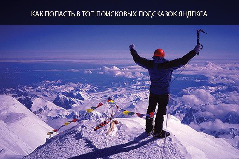 Как попасть в поисковые подсказки Яндекс