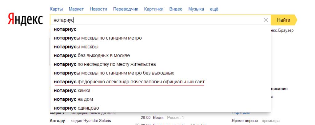 Поисковые подсказки Яндекс SEO 2017