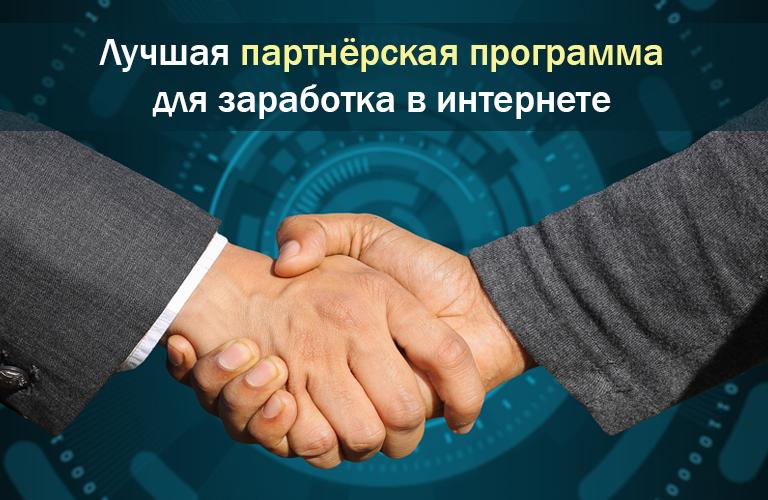 Лучшая партнёрская программа для заработка в интернете - блог Подсказочник